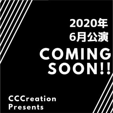 2020年6月公演 comingsoon