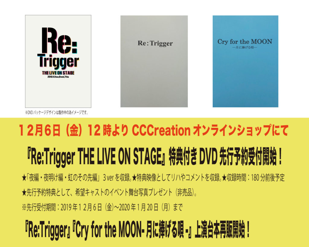 【Re:Trigger THE LIVE ON STAGE】 台本DVDグッズ販売